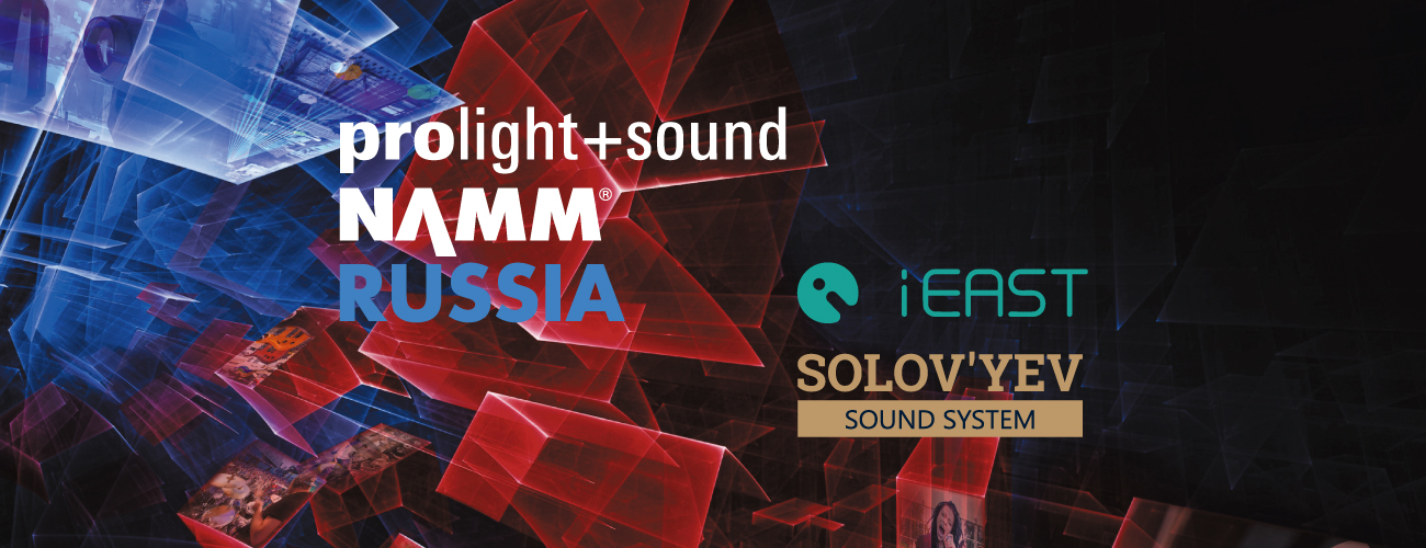 Лотерея iEAST на выставке Prolight + Sound